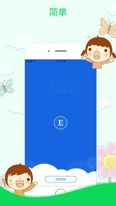 艾斯加强版软件app下载图2: