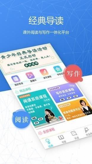 云舒写教育app手机版官方下载图2:
