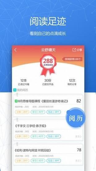 云舒写教育app手机版官方下载图4: