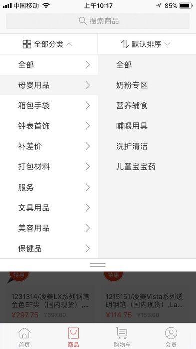 卡芙时光跨境购软件app下载手机版图3: