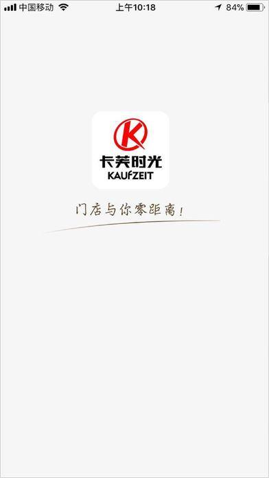 卡芙时光跨境购软件app下载手机版图5: