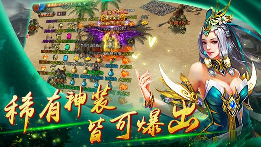传奇3D官网手机游戏正版下载图4: