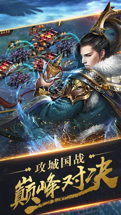 抖音广告游戏秦时纷争官方下载图3: