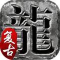 火龙复古官网版