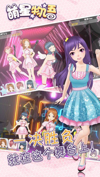 萌星物语官网手机游戏下载图4: