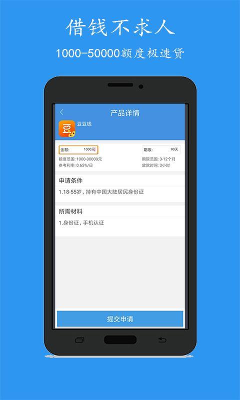 花乐宝借款官方app手机版下载图2:
