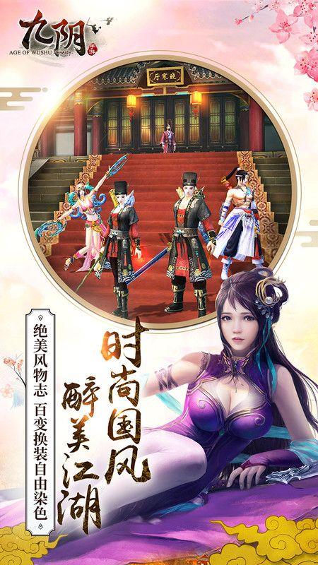 九阴手游大逃杀官网最新版免费下载图2: