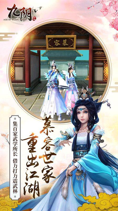 九阴手游大逃杀官网最新版免费下载图4: