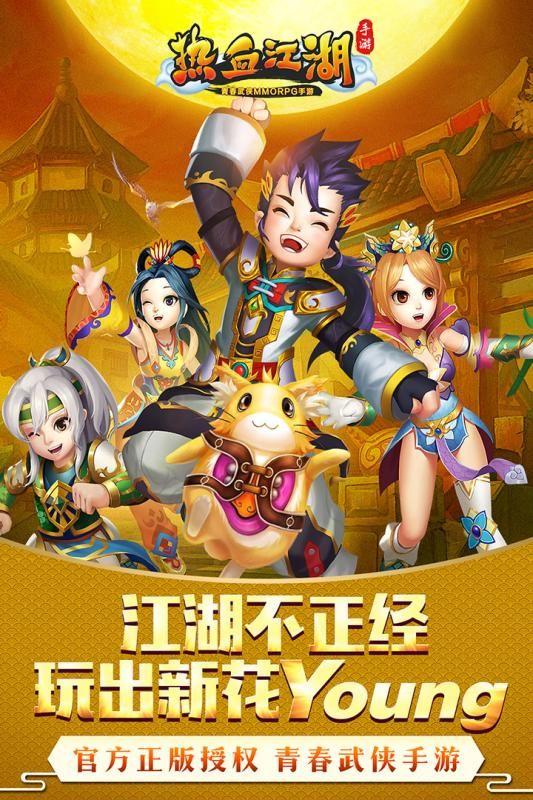 热血江湖手游版官方下载图1: