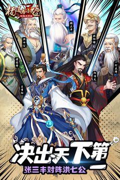 杨过与小龙女群侠传官方网站正版游戏下载图2: