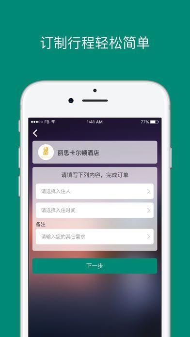 艾�w茨官方手�C版app下�d�D4: