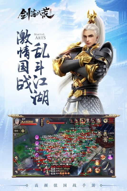 剑荡八荒手游官网正版图4: