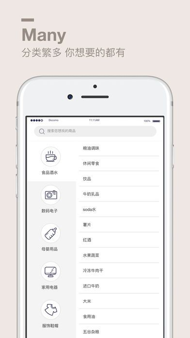 TPS商城官方app下载手机版图2: