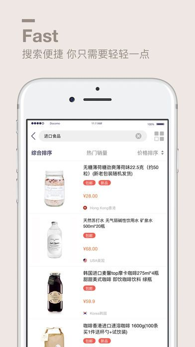 TPS商城官方app下载手机版图4: