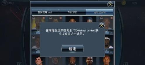 NBA2K18手机版历史球星怎么解锁 历史球员攻略[多图]图片2
