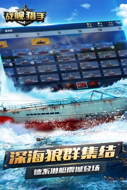 战舰猎手空中网官方网站唯一正版手游图2: