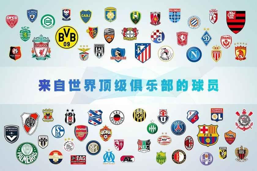 实况足球2017游戏官方手机版图3: