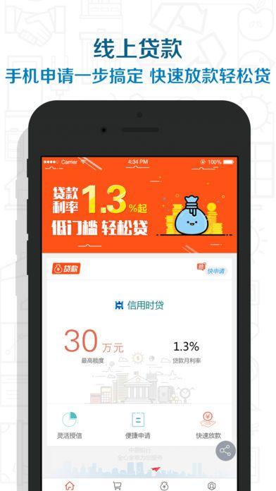 惠邻金融官方app下载手机版图4:
