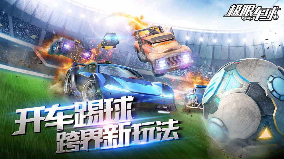 极限车球iOS苹果版图片1