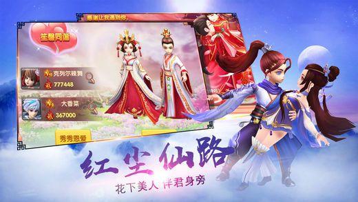 风云仙侠游戏官网正式版下载图4: