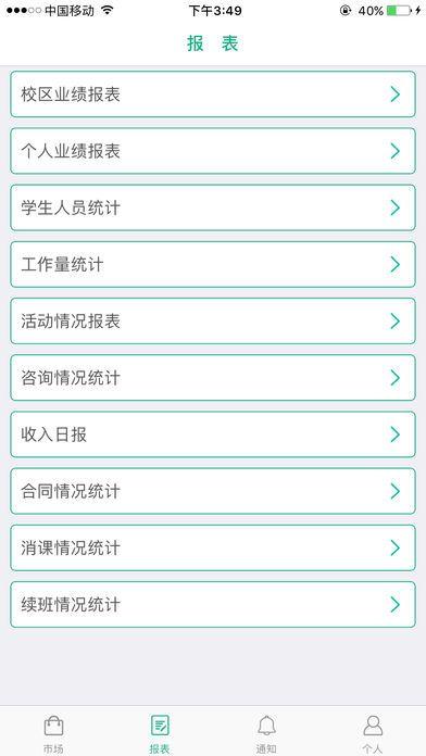学好教育官方版app下载安装图2: