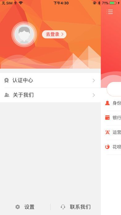 飞猪时代贷款app安卓版手机软件下载安装图4: