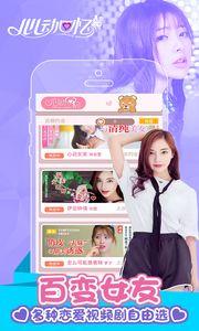 心动回忆交友软件app下载手机版图2: