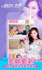心动回忆交友软件app下载手机版图4: