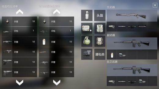 放逐游戏大逃杀官方ios苹果版下载图5: