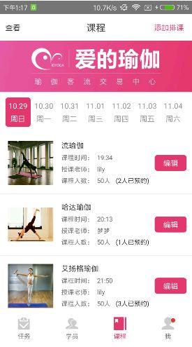 爱的瑜伽app下载官方手机版图1: