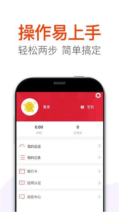 纷信信用官方app下载手机版图4: