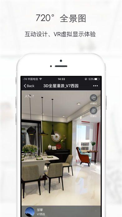 居然设计家商城官方版app下载安装图1: