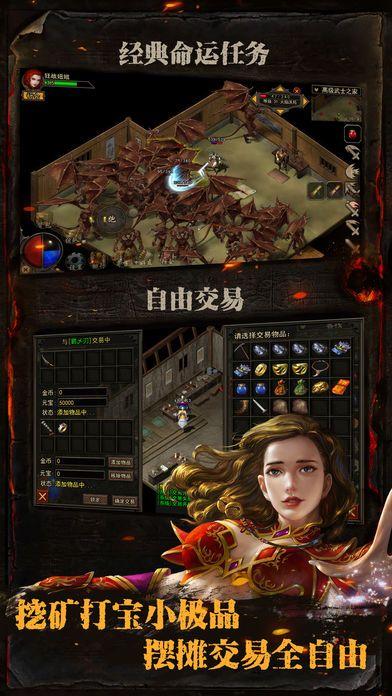 复古传神手游官方正式版图4: