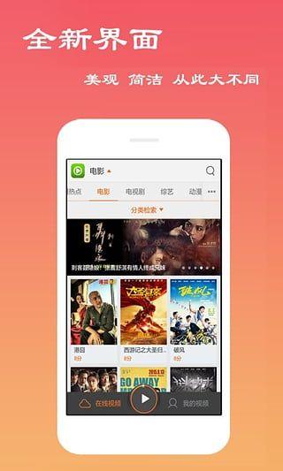 嘟嘟影视软件下载官方app最新影视大全图4: