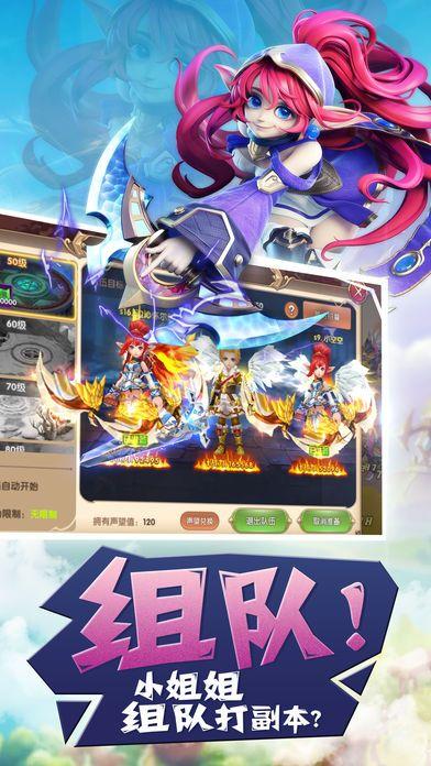 魔幻奇迹官方网站正版游戏下载图4: