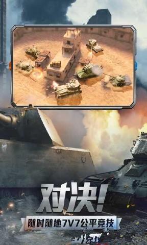 网易坦克世界闪击战国服下载中文版手游图1: