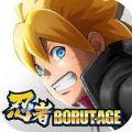 Naruto x Boruto Borutage官�W版