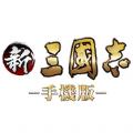 新三国志手机版官网版