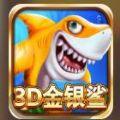 3D金银鲨手游