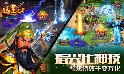 塔王之王3D卡牌传奇官方最新版手游图4: