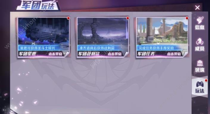 腾讯圣斗士星矢手游军团攻略大全 军团玩法详解[多图]图片1