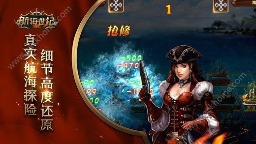 航海世紀安卓遊戲手機版圖2: