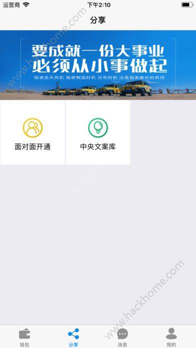 惠云易付app官方版下�d安�b�D2: