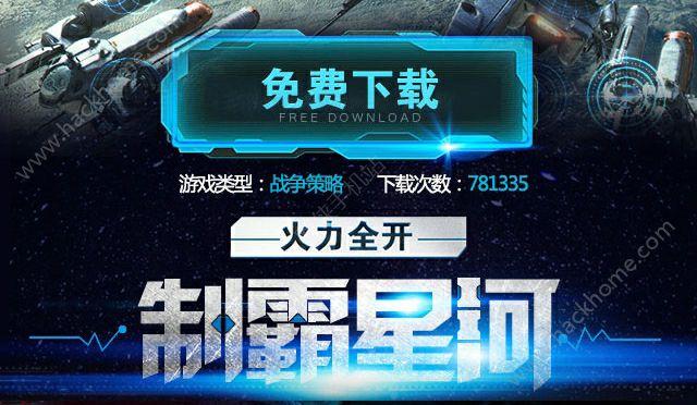 银河星战游戏官网下载正式版图4: