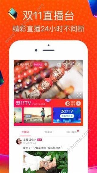 手机淘宝2018app最新版本下载安装图3: