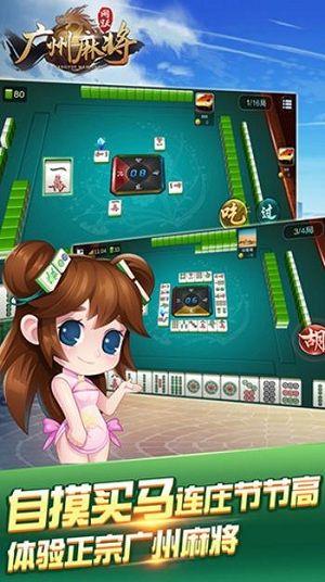 网跃广州麻将游戏手机版下载图1: