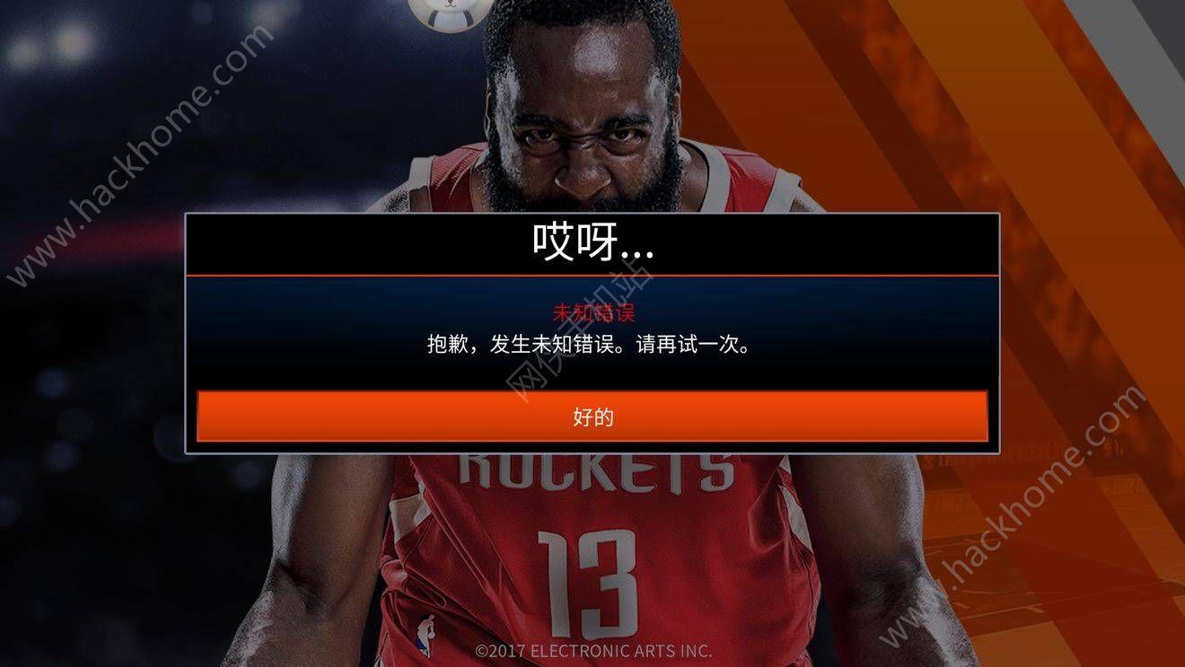 NBA LIVE手游未知错误怎么办 出现未知错误解决办法[图]图片1