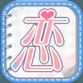 恋世界手游官网下载 V1.0