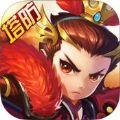 塔防赵云传游戏IOS苹果版 v1.16.3