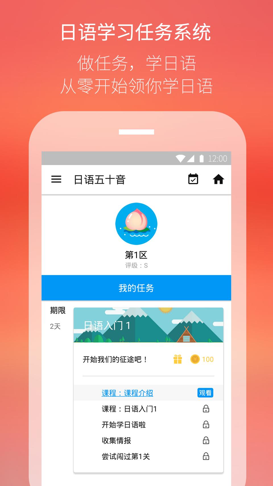 最最日语教学视频教程官网app图2: